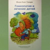 Книга: Гомеопатия и лечение детей