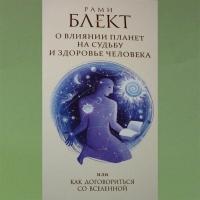 Книга: О влиянии планет на судьбу и здоровье человека, или как договориться со Вселенной.