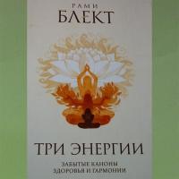 Книга: Три энергии. Забытые каноны здоровья и гармонии.