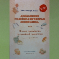 Книга: Домашняя гомеопатическая медицина, или Полное руководство по семейной гомеопатии