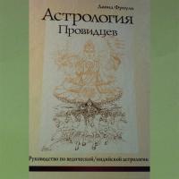 Книга: Астрология провидцев. Руководство по ведической/индийской астрологии.