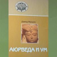 Книга: Аюрведа и ум: аюрведическая психотерапия.