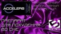 Acceler 8 detox