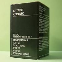 Артрис клиник